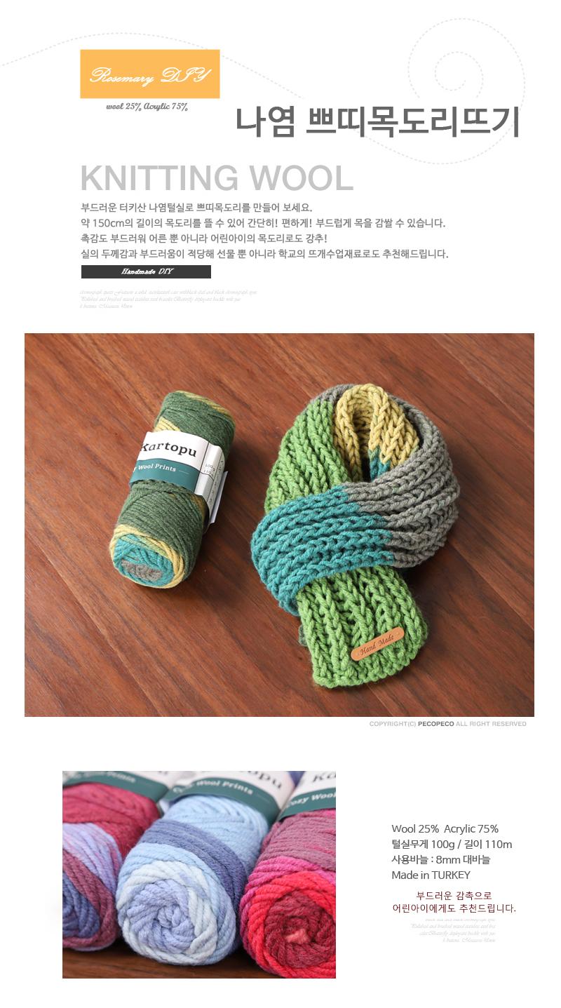 나염 쁘띠목도리뜨기세트 - 빼꼬빼꼬, 8,000원, 뜨개질, 목도리 패키지